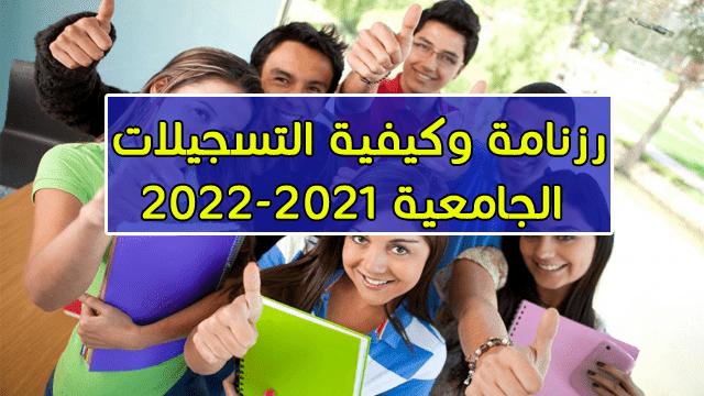 التسجيلات الاولية الجامعية 2021