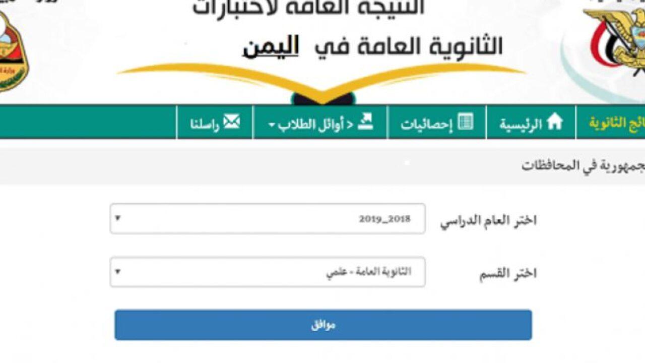 نتائج التاسع 2021 في اليمن - الخبر بجد
