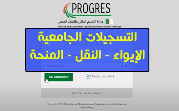 التسجيل في الاقامة والمنحة والنقل الجامعية