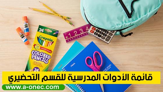 قائمة الأدوات المدرسية - التحضيري
