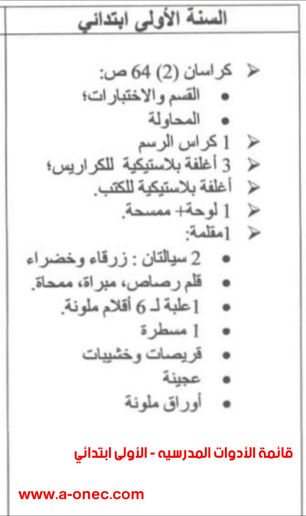 قائمة الادوات المدرسية الرسمية للسنة الأولى ابتدائي