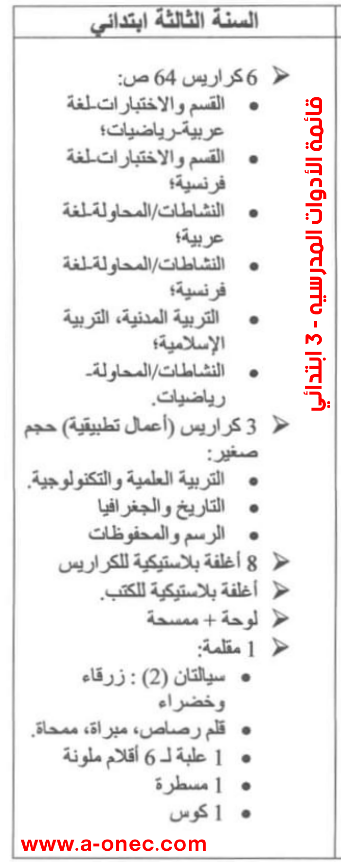 قائمة الادوات المدرسية الرسمية للسنة الثالثة ابتدائي