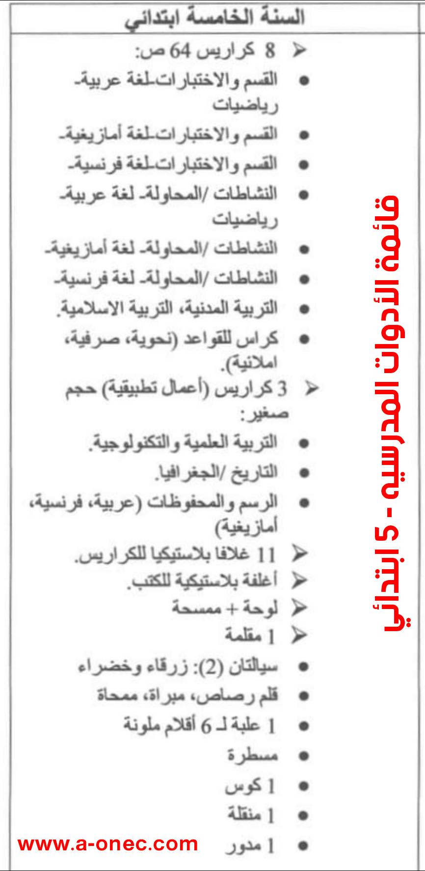 قائمة الادوات المدرسية الرسمية للسنة الخامسة ابتدائي