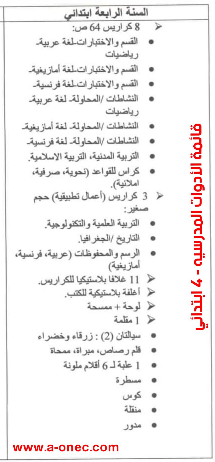 قائمة الادوات المدرسية الرسمية للسنة الرابعة ابتدائي