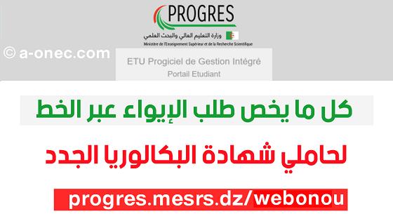 كيفية تسجيل طلب الإيواء عبر الخط progres.mesrs.dzwebonou