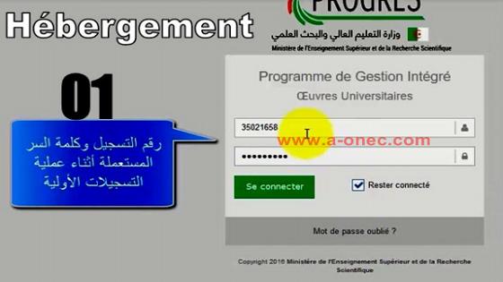 كيفية تسجيل الإيواء عبر الخط progres.mesrs.dzwebonou