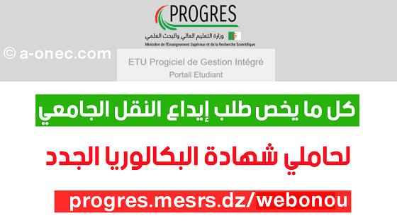 كيفية تسجيل طلب النقل عبر الخط progres.mesrs.dzwebonou