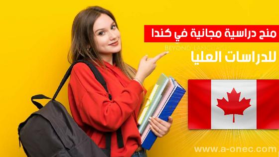 منحة الحكومة الكندية للدراسات العليا 2021 (ممولة بالكامل) - إذا كنت ترغب بالدراسة في كندا يمكنك التقديم في منحة الحكومة الكندية Vanier Canada