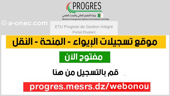 موقع طلب الإيواء عبر الخط للطلبة الجامعيين مفتوح الآن progres.mesrs.dzwebonou