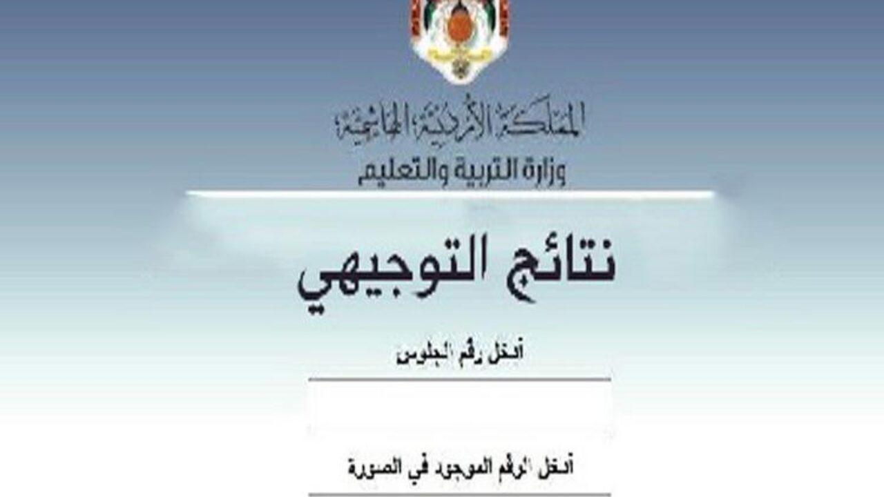 التوجيهي 2021 بالأردن - الخبر بجد