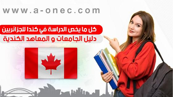 طريقة طلب فيزا كندا للجزائريين - مركز طلب التأشيرة الكندية في الجزائر
