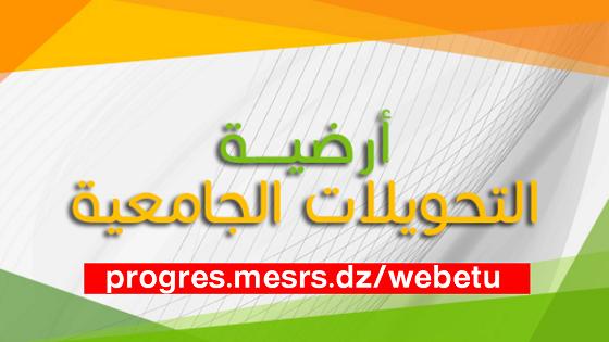 الموقع الذي خصص خصيصا للتحويلات الجامعية بصيغتها الجديدة متوفر على العنوان التالي  progres.mesrs.dzwebetu