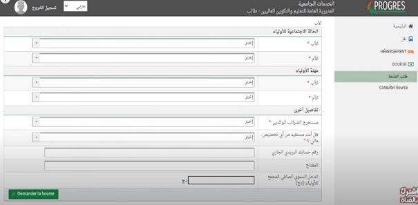 كيفية التسجيل في المنحة الجامعية2021