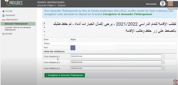 تسجيل الاقامة الجامعية 2021