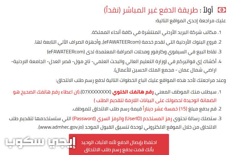 وحدة قبول التنسيق الموحد للقبول بالجامعات الاردنية 2017-2018 الكترونياً