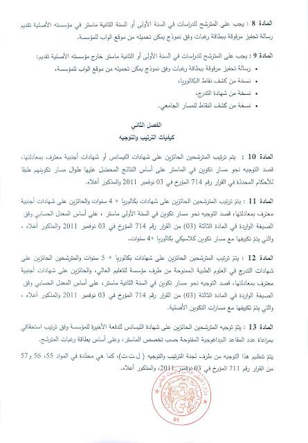 موقع التسجيل في الماستر 2019/2020  الجامعة الجزائرية