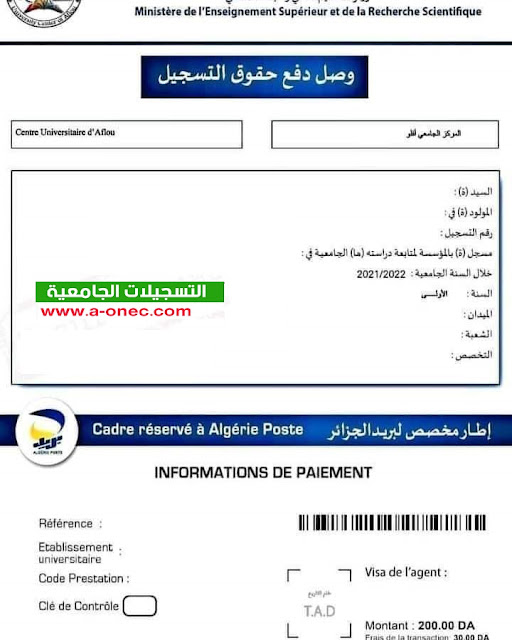 وصل دفع حقوق حقوق التسجيل لحاملي شهادة البكالوريا الجدد