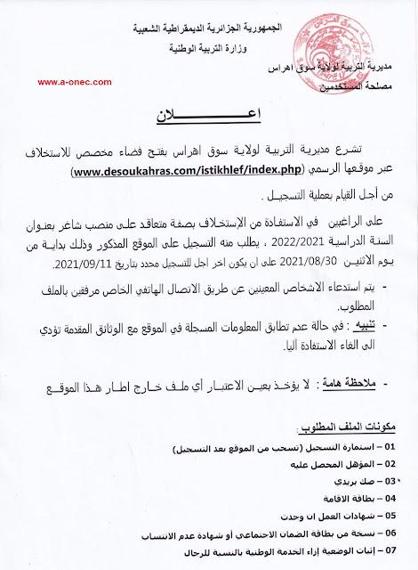 البوابة الالالكترونية للاستخلاف مديرية التربية سوق اهراس 2021