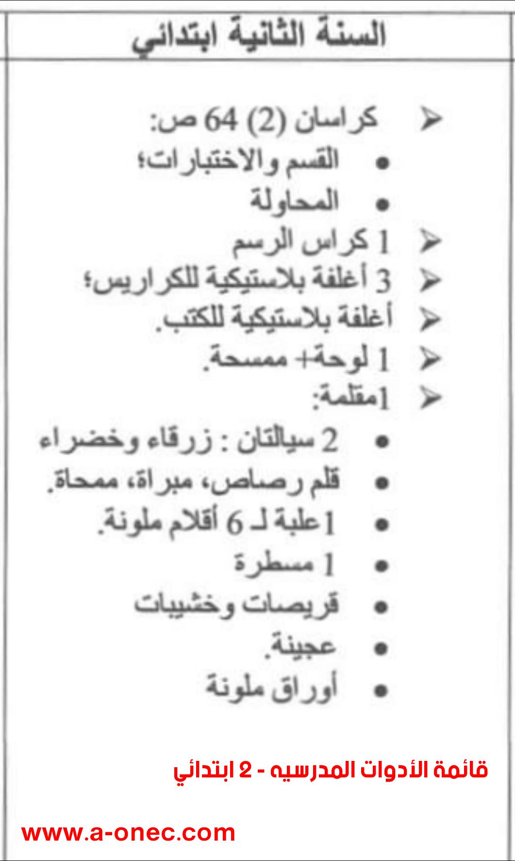 قائمة الادوات المدرسية الرسمية للسنة الثانية ابتدائي