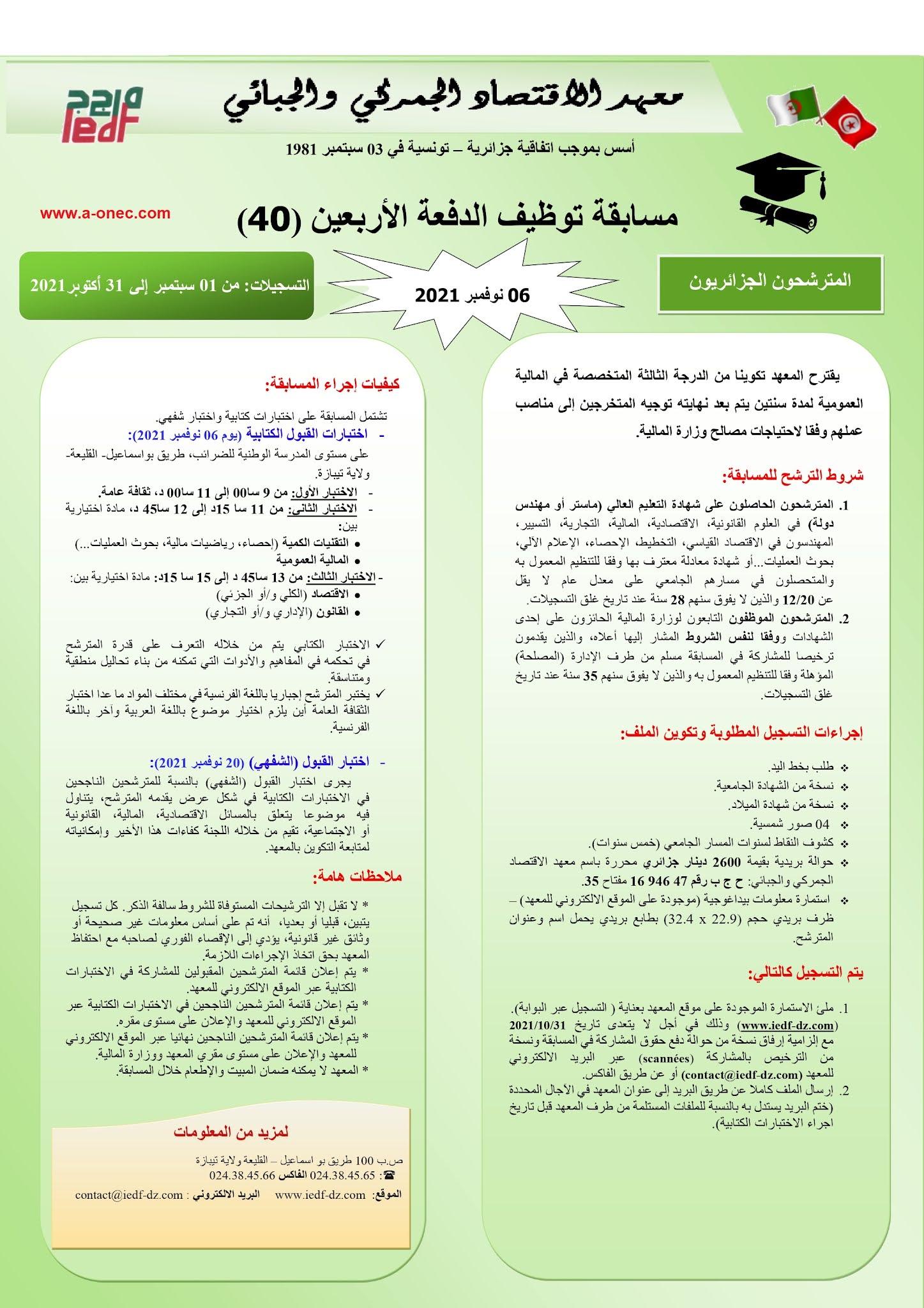 معهد الاقتصاد الجمركي والجبائي الجزائري التونسي IEDF Concours de recrutement