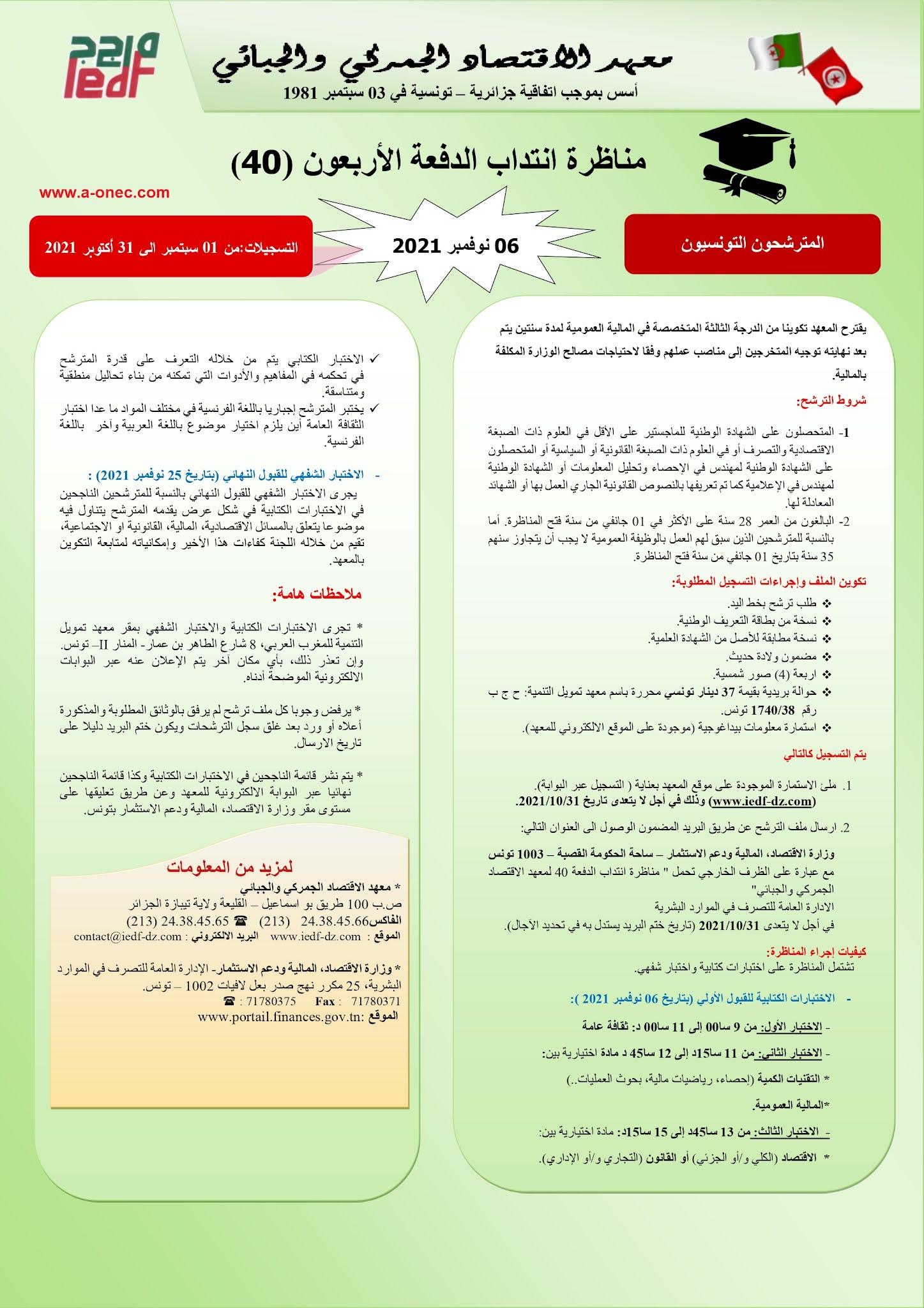معهد الاقتصاد الجمركي والجبائي الجزائري التونسي Concours de recrutement