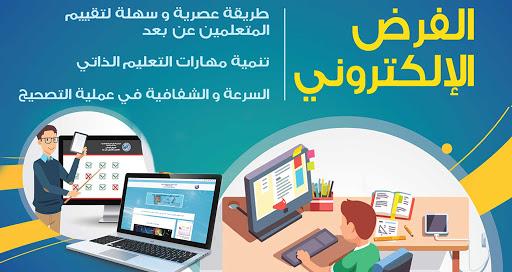 ارضية حجز موعد الفرض الالكتروني للتعليم الثانوي