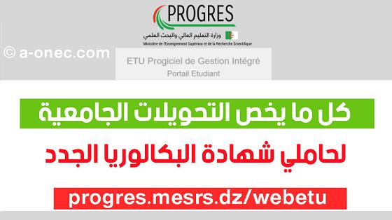 التحويل الجامعي لحاملي شهادة البكالوريا الجدد progres.mesrs.dzwebetu
