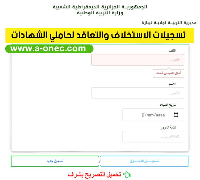 تسجيلات الاستخلاف والتعاقد مديرية التربية تيبازة 2021 detipaza.education.gov.dz