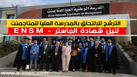 اعلان تكوين ماستر بالمدرسة الوطنية العليا للمناجمنت إعلان عن فتح الترشيحات للتكوين في الماستر المهني في المدرسة الوطنية العليا للمناجمنت - ENSM - Ecole Nationale Supérieure de Management