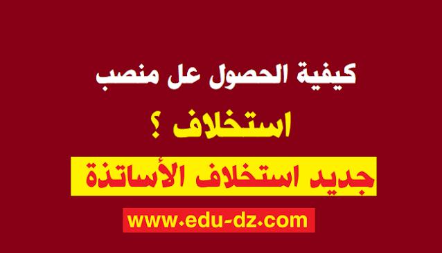 الاستخلاف للسنة الدراسية 2021-2022