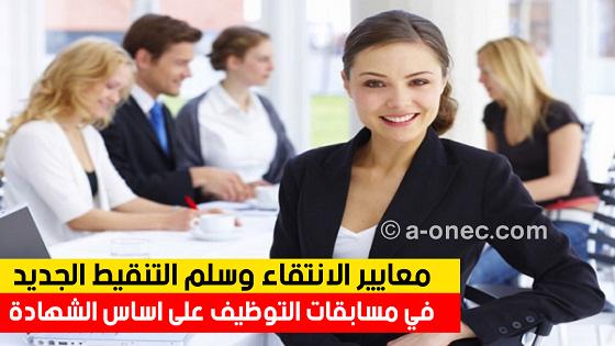 التوظيف في الجزائر، معايير الانتقاء في المسابقات على أساس الاختبار للوظيف العمومي
