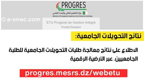 نتائج التحويلات الجامعية progres.mesrs.dzwebetu
