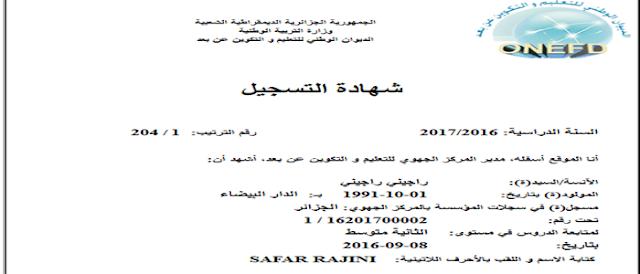 استخراج شهادة التسجيل بالمراسلة 2020-2021