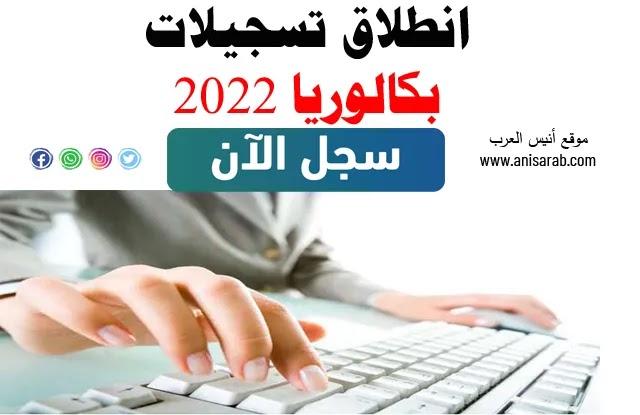 موعد تسجيلات بكالوريا 2022