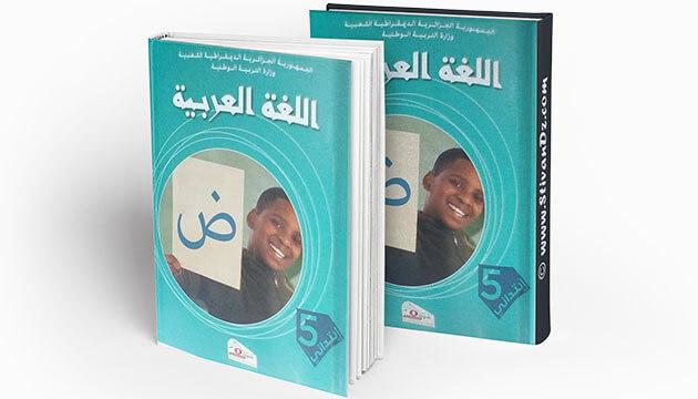 حلول تمارين كتاب انشطة اللغة للسنة الخامسة ابتدائي