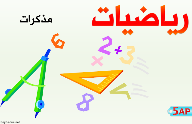 مذكرات الرياضيات للسنة الخامسة ابتدائي الجيل الثاني