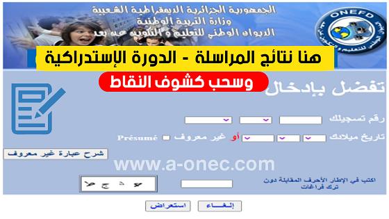 موقع استخراج نتائج المراسلة inscriptic onefd edu dz releve