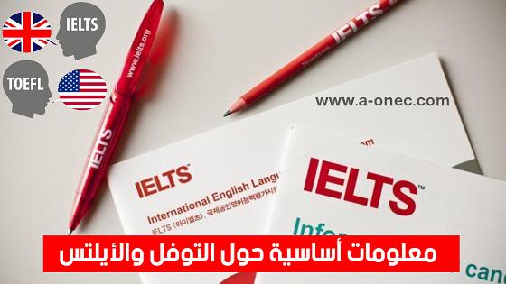 الفرق بين التوفل TOEFL والايلتس IELTS وأيهما أفضل؟